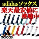 サッカーソックス adidas(アディダス)MKJ69 大人 子供(ジュニア)サイズ サッカー 靴下 ソックス フットサル キッズ サッカーソックス socce...