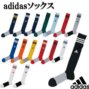 サッカーソックス adidas(アディダス)MKJ69 大人 子供(ジュニア)サイズ サッカー 靴下 ソックス フットサル キッズ 大人用サッカーソックス 子供用サッカーソックス adidas 練習着 夏 送料無料市場 サッカーの靴下 サッカースクール サッカー教室 赤 黒 白 黄色
