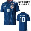 【ネーム・背・胸番号付き】日本代表ユニフォームシャツサッカー個人ネーム名入れ子供 ジュニア 半袖 プラシャツ キッズジュニア代表戦応援シャツTシャツプレゼントギフトdrn90
