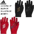 【メール便送料無料】adidasアディダスBUR8563ニットグローブ手袋サッカーフットサルスポーツ