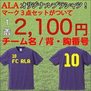 キャンペーン プラクティスシャツ サッカー フットサル オリジナルプラシャツ オリプラ ユニフォーム プラシャツ