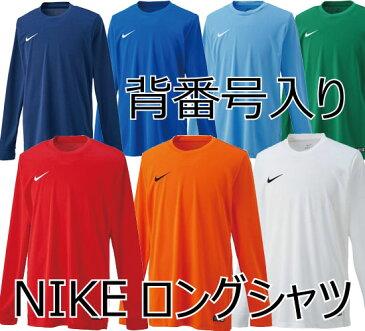 【背番号付き】NIKE ナイキ 長袖シャツ 725884 スポーツ サッカーシャツ チーム 練習着 フットサル ロングシャツ プラクティスシャツ プラシャツ ユニフォーム