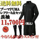 【送料無料】PUMA プーマ サッカー フットサル 長袖レフリー3点セ...