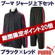 送料無料PUMAプーマ862216-862217-84ジャージセットジャケットパンツブラック×レッドジャージメンズ上下PUMAプーマジャージメンズ上下PUMAプーマ