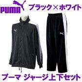 送料無料 PUMA プーマ 862220-862221-07 ジャージセット ジャケット パンツ ブラック×ホワイト ジャージ メンズ 上下 WUPニットジャージ