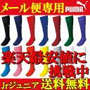 楽天【サッカーソックス】【メール便送料無料】PUMA サッカーゲームソックス プーマ 子供 Jr ジュニア サッカーソックス 靴下 900400 ストッキング 練習着 サッカーウェア フットサル ウェア メンズ 当店人気