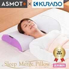 新開発のレジェンドフォームでとろけるような心地よさ!ASMOT×KURABOのコラボレーション枕スリープマージ高機能安眠いびき首肩楽枕まくらクラボウカバー付日本製