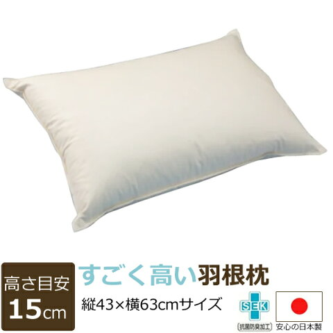 すごく高い 羽根枕(使用時の高さ:約15cm/硬め) サイズ:43×63cm羽根をパンパンに詰め込んだとっても高い枕です! ( 羽枕 / フェザー / ピロー / 高い枕 / 横向き寝 )