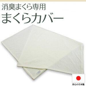 三菱レーヨンの開発した「リンダ」と環境浄化研究所の「デオレックス」2種類の消臭糸の組み合わせで強力消臭 ASMOT 消臭枕カバー ニオイ 汗かき