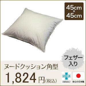 角型ヌードクッション(フェザー入)45cm×45cm