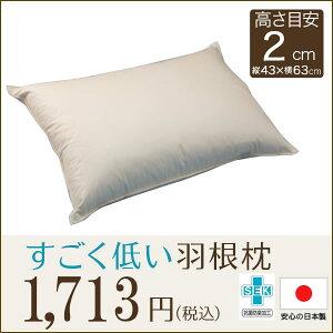 [日本製]◆国産◆まくらのメーカー直販だから出来たこの価格!品質も最高です!フェザー ピロー...