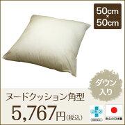 角型ヌードクッション(ダウン入)50cm×50cm