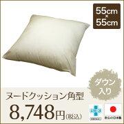 角型ヌードクッション(ダウン入)55cm×55cm