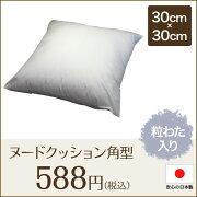 角型ヌードクッション(粒わた入)30cm×30cm