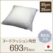 角型ヌードクッション(粒わた入)35cm×35cm