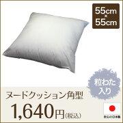 角型ヌードクッション(粒わた入)55cm×55cm