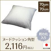 角型ヌードクッション(粒わた入)70cm×70cm