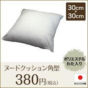 角型ヌードクッション(ポリエステル入)30cm×30cm