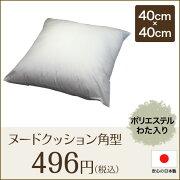 角型ヌードクッション(ポリエステル入)40cm×40cm
