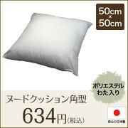 角型ヌードクッション(ポリエステル入)50cm×50cm