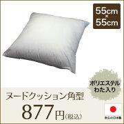 角型ヌードクッション(ポリエステル入)55cm×55cm