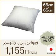 角型ヌードクッション(ポリエステル入)65cm×65cm