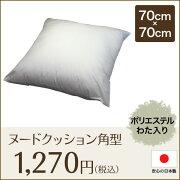 角型ヌードクッション(ポリエステル入)70cm×70cm