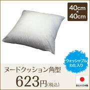 角型ヌードクッション(ウォッシャブルわた入)40cm×40cm
