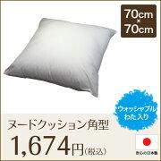 角型ヌードクッション(ウォッシャブルわた入)70cm×70cm