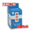 【送料無料】TBK サーレS (ハナクリーンS用洗浄剤)(洗浄液) 1.5g×50包入り 6個セット(サーレs(ハナクリーンs専用洗浄剤)1.5g/50包 6個)・・・