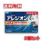 【第1類医薬品】アレジオン2012錠5個セット