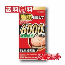 北日本製薬防風通聖散料エキス錠至聖396錠3個セット 第2類医薬品