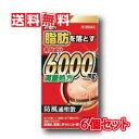【送料無料】北日本製薬 防風通聖散料エキス錠 至聖 396錠