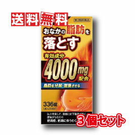 【送料無料】【第2類医薬品】北日本製薬株式会社 防風通聖散料エキス錠 創至聖 336錠 3個セット