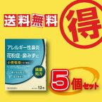 【送料無料】北日本製薬 小青竜湯エキス 顆粒「創至聖」 12包 満量処方 5個セット【第2類医薬品】