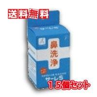 【送料無料】TBKサーレS(ハナクリーンS用洗浄剤)(洗浄液)1.5g×50包入り15個セット(サーレs(ハナクリーンs専用洗浄剤)1.5g/50包15個)