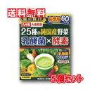 【送料無料】日本薬健 金の青汁 25種の純国産野菜 乳酸菌×