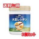 【送料無料】豊生 大豆レシチン 顆粒 200g 3個セット その1