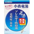 【10800円以上で送料無料】北日本製薬 小青竜湯エキス 顆粒「創至聖」 12包 【第2類医薬品】満量処方(送料無料5個セットもございます)