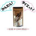 ダイエット食品 魔法のダイエット コラーゲンダーク ダイエットチョコレート 低GI コラーゲン 砂糖不使用 美容 サプリ 簡単