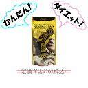 ダイエット食品 魔法のダイエット プレミアムダーク ダイエットチョコレート 低GI ビフィズス菌 砂糖不使用 美容 サプリ 簡単