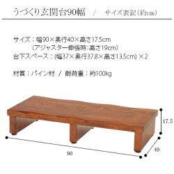 うづくり玄関台【90幅】
