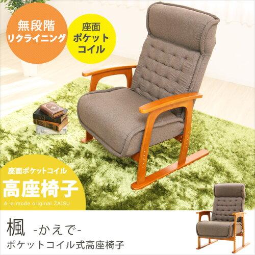 高座椅子 座椅子 リクライニングチェア 高座椅子 リクライニング 座椅子 肘掛け ...