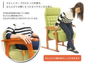 無段階リクライニングチェアー,リクライニング座椅子,肘付き座椅子,グリーン(青葉)リクライニング高座椅子,あおば,リクライニング,チェアー,リラックスチェア,高座椅子,高さ調節,ポケットコイル座面,ヘッドレスト