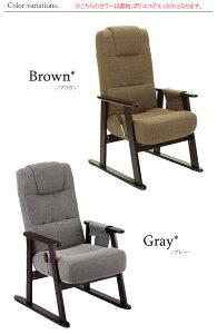 座椅子,肘付き高座椅子,ガス式無段階リクライニングチェア,高座椅子,座椅子,リラックスチェア,リクライニングチェア,リラックスチェアー,立ち座り楽,リクライニング座椅子,敬老の日