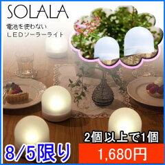 【延長セール】楽天スーパーテレビで紹介【SOLALA】LEDソーラーライトソララ太陽光で充電できる。電池を使わないLEDソーラーライト(取寄商品/代金引換不可)防雨仕様なので野外でもしよう可能!