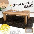 【いろは120】継脚デザインこたつテーブル