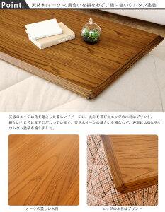 テーブル,こたつ,こたつテーブル,木製,炬燵,コタツ,リビングテーブル,120幅,120cm,おしゃれ,スタイリッシュ,カッコいい,オーク材