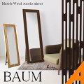 スタンドミラー【BAUM】