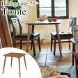ダイニングテーブル (Tomte-トムテ-)天然木ダイニングテーブル75●単品●木製 北欧 ミッドセンチュリー おしゃれ ダイニングテーブル モダン ウッドダイニングテーブル ダイニング 食卓